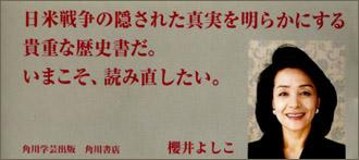 櫻井よしこ推薦