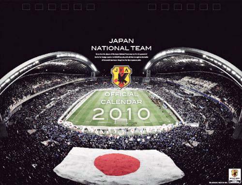 卓上サッカー日本代表 2010年カレンダ−