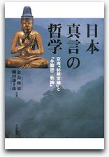 日本真言の哲学—空海『秘蔵宝鑰』と『弁顕密二教論』