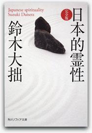 新装版・日本的霊性