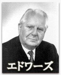 Harry Edwards