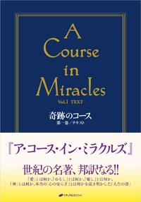 奇跡のコース 第1巻