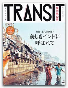 TRANSIT(トランジット)12号 永久保存版! 美しきインドに呼ばれて