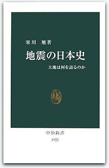 地震の日本史—大地は何を語るのか