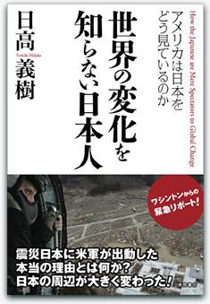 世界の変化を知らない日本人