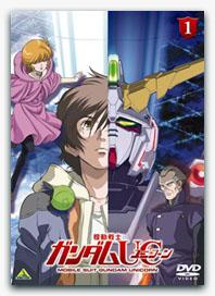 機動戦士ガンダムUC DVD01