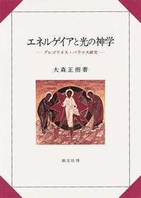 エネルゲイアと光の神学—グレゴリオス・パラマス研究