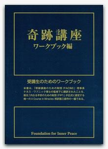 奇跡講座 ワークブック編