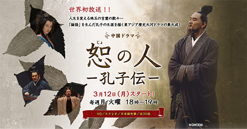 BS日テレ「孔子伝」