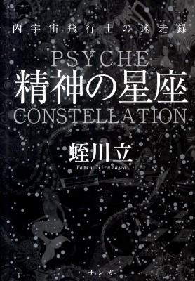 精神の星座