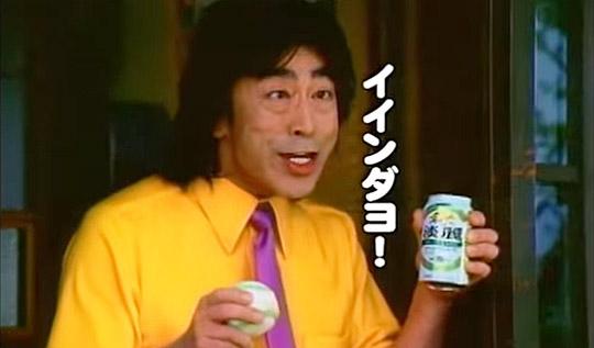 イインダヨ!