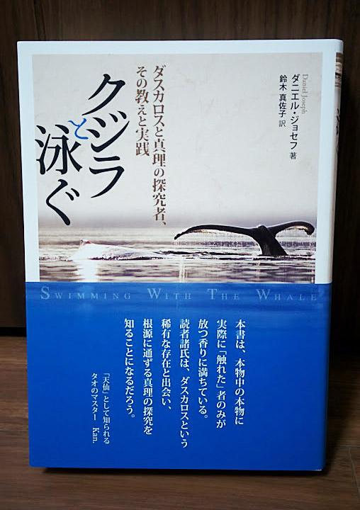クジラと泳ぐ ダスカロスと真理の探究者、その教えと実践