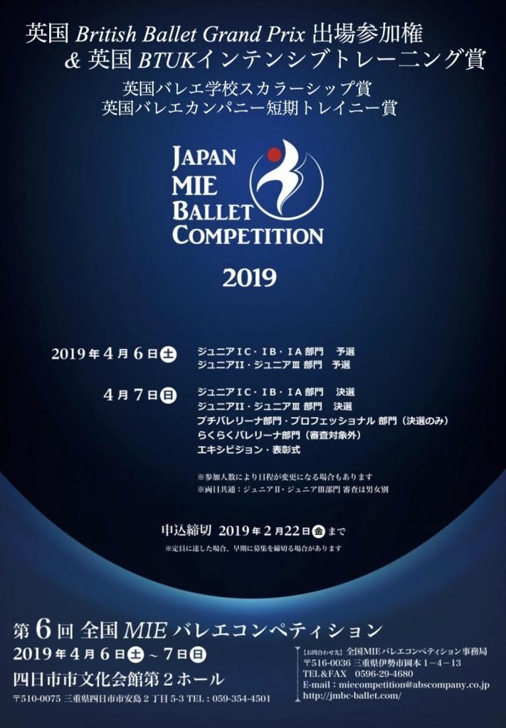 89b85067ad7518 ... バレエコンペティションにおいてBallet Theatre UKインテンシブトレーニング&British Ballet Grand  Prixへの参加できるという特別な賞が加わる事になりました。