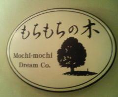 mochimochi2.jpg