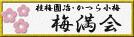 桂梅團治・かつら小梅の梅満会(うめまんかい)