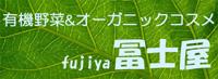 有機野菜とオーガニックコスメのお店 富士屋(ふじや)Fujiya