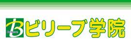 学習塾ビリーブ学院・大阪堺市・中百舌鳥の学習塾