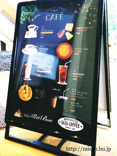 サザコーヒーのカフェのある。。。