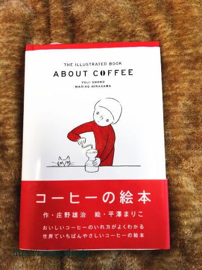 コーヒーの絵本。