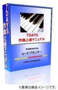 7DAYS作曲上達マニュアル