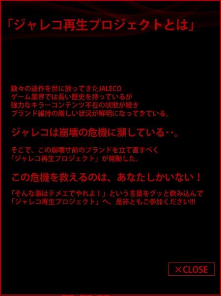ジャレコ再生プロジェクトとはっ!!!!!