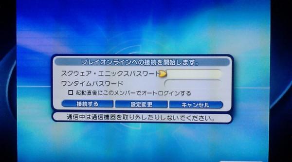 XBOX360のログイン画面
