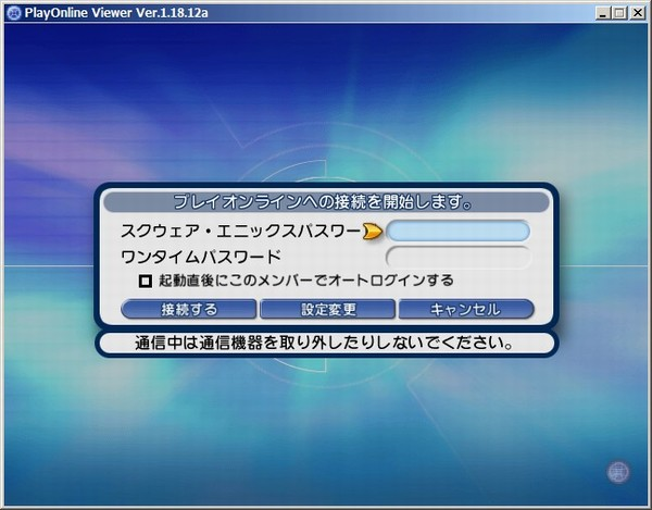 PCのログイン画面1