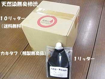 柿渋液 「カキタフ」