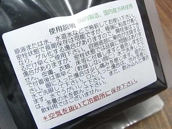 柿渋液の使い方