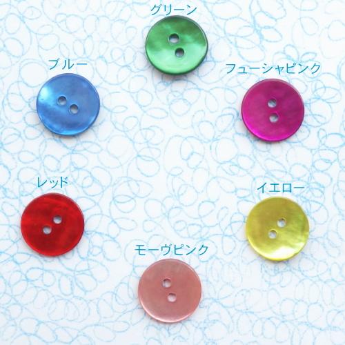 カラー貝ボタン