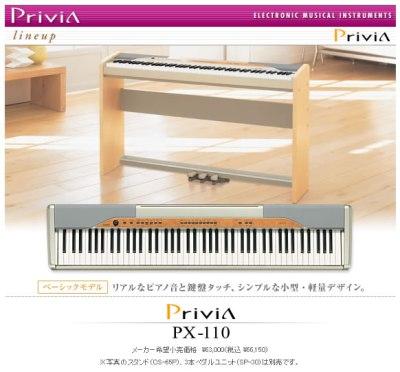 CASIOカシオ電子ピアノ『Privia[プリヴィア]』 PX-110[PX110]