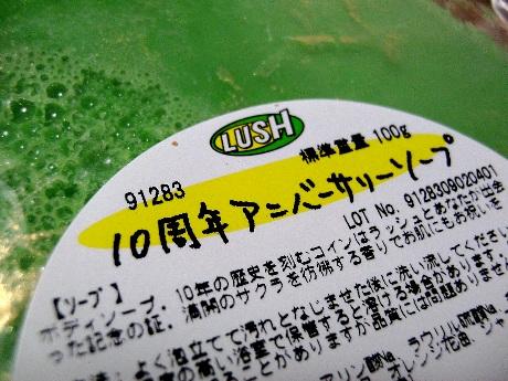 LUSH【10周年アニバーサリーソープ】石鹸 ソープ ラッシュ