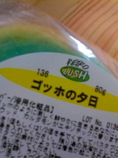 LUSH【ゴッホの夕日】バブルバー ラッシュ 通販限定