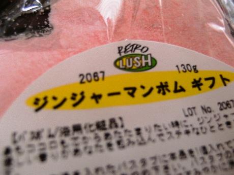 RETRO LUSH【ジンジャーマンボム】ギフト [バスボム] ラッシュ
