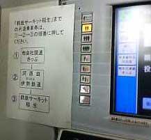 稲生駅までの切符の買い方