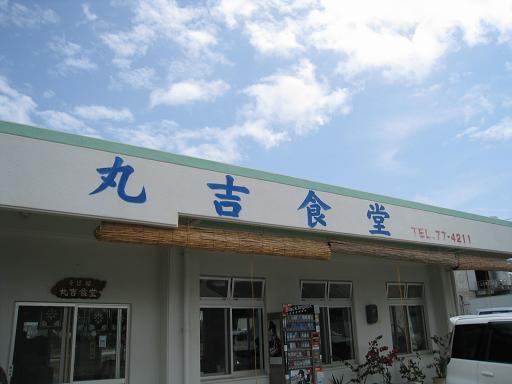 丸吉食堂.JPG
