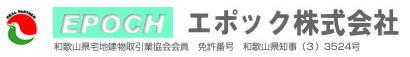 エポック株式会社