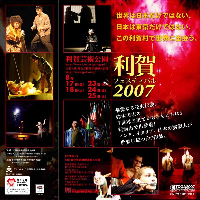 利賀フェスティバル2007-1