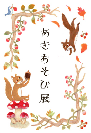 2013あきあそび展_DM表メール用.jpg