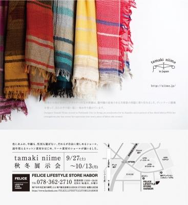TamakiNiime_Flyer_Web_2014fw.jpg