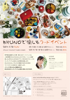 BRUNO_FLYER_WEB.jpg