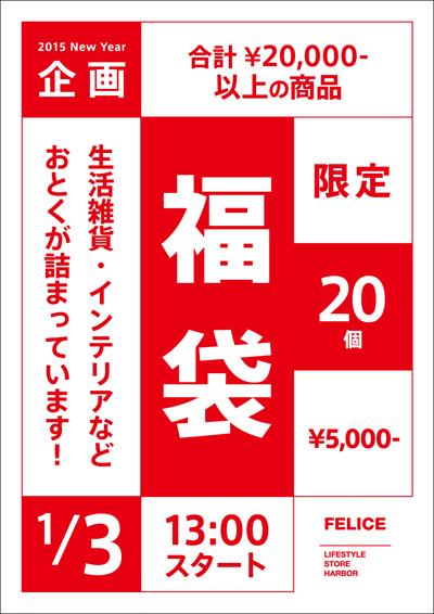 fukubukuro_Web.jpg