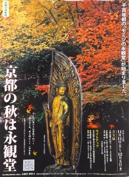 20121113永観堂1
