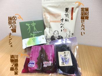 20121123おみやげ