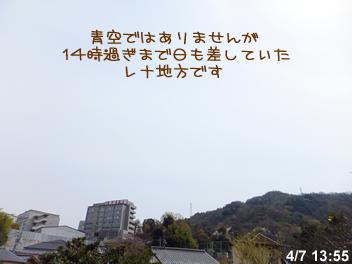 20140407空