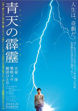 20140611晴天の霹靂