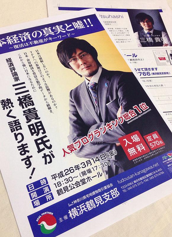 3月14日(金)開催の三橋貴明氏講演会のチラシです