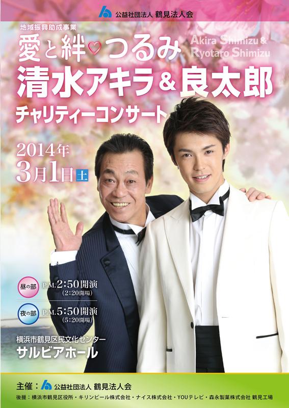 清水アキラ&清水良太郎コンサートのプログラムの表紙です