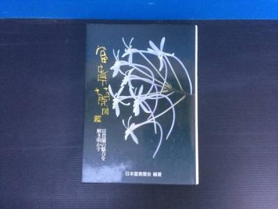 書籍「富貴蘭 図鑑」