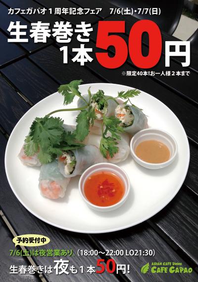 生春巻き50円.jpg